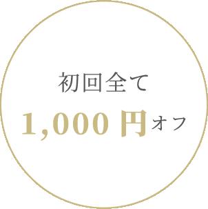 初回全て1,000円オフ